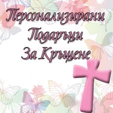 За Кръщене
