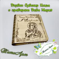 Дървен Сувенир Книга с гравирана Дева Мария
