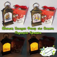 Светещ Коледен Фенер със Снимка 12см  + Подарък Кутийка