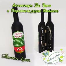 Аксесоари За Вино с Персонализиран Етикет