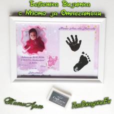 Бебешка Визитка с Място за Отпечатъци + ПОДАРЪК РАМКА