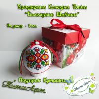 """Бродирана Коледна Топка """"Българска Шевица"""" 7см + Подарък Кутийка"""