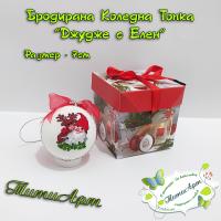 """Бродирана Коледна Топка """"Джудже с Елен"""" 7см + Подарък Кутийка"""