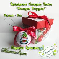 """Бродирана Коледна Топка """"Коледно Джудже"""" 7см + Подарък Кутийка"""