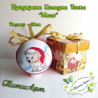 """Бродирана Коледна Топка """"Мече"""" 10см + Подарък Кутийка"""