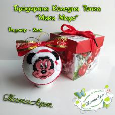 """Бродирана Коледна Топка """"Мики Маус"""" 8см + Подарък Кутийка"""