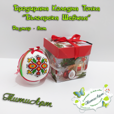 """Бродирана Коледна Топка """"Българска Шевица"""" 8см + Подарък Кутийка"""