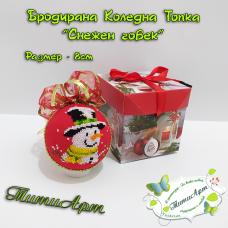 """Бродирана Коледна Топка """"Снежен човек"""" 8см + Подарък Кутийка"""