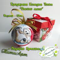 """Бродирана Коледна Топка """"Снежно Мече"""" 10см + Подарък Кутийка"""