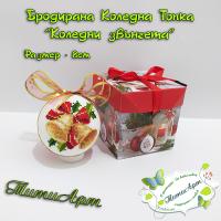 """Бродирана Коледна Топка """"Коледни Звънчета"""" 8см + Подарък Кутийка"""