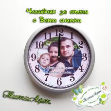 Часовник за Стена с Ваша Снимка