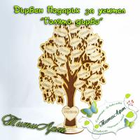 """Дървен Подарък за учител """"Голямо дърво"""""""