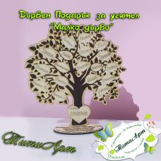 """Дървен Подарък за учител """"Малко дърво"""""""