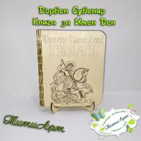 Дървен Сувенир Книга за Имен Ден