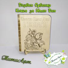 Дървен Сувенир Книга с гравиран Свети Георги