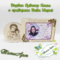 Дървена Рамка със Снимка и гравирана Дева Мария