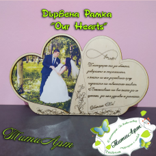 """Дървена Рамка """"Our Hearts"""""""