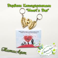 """Дървени Ключодържатели """"Heart`s Duo"""""""