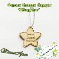 """Фирмен Коледен Подарък """"Звездичка"""""""
