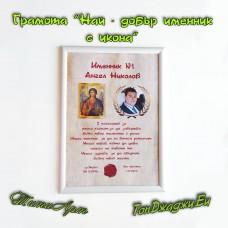 """Колаж """"Именник №1"""" Със Снимка + ПОДАРЪК РАМКА"""