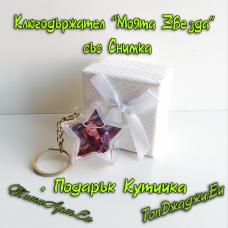 """Ключодържател """"Моята Звезда"""" Със Снимка + Подарък Кутийка"""