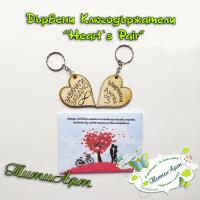 """Дървени Ключодържатели """"Heart`s Pair"""""""