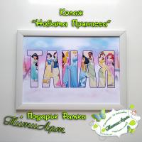 """Колаж """"Новата Принцеса"""" + ПОДАРЪК РАМКА"""
