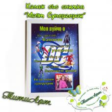 "Колаж ""Моят Супергерой"" + ПОДАРЪК РАМКА"