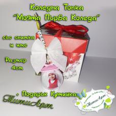 """Коледна топка """"Моята Първа Коледа"""" със снимка и име 4см + Подарък Кутийка"""
