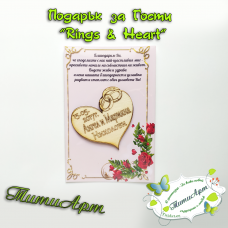 """Подарък за Гости """"Rings & Heart"""""""