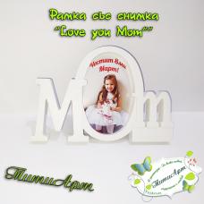 """Рамка със Снимка """"Love You Mom"""""""