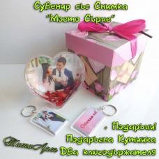 """Сувенир със Снимка """"Моето Сърце"""" + Подарък Кутийка и Два Ключодържателя"""
