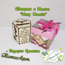 """Свещник с Имена """"Meny Hearts"""" + Подарък Кутийка"""